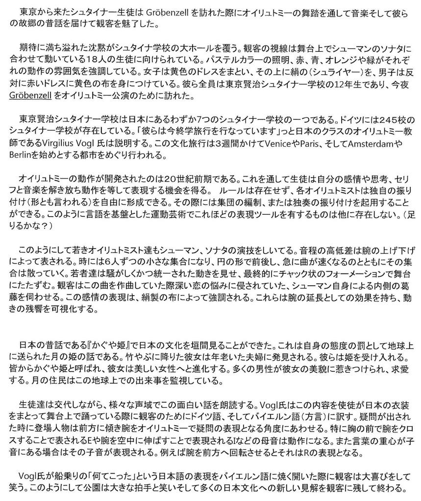 f:id:tokyokenji-teacher:20181219190049j:plain