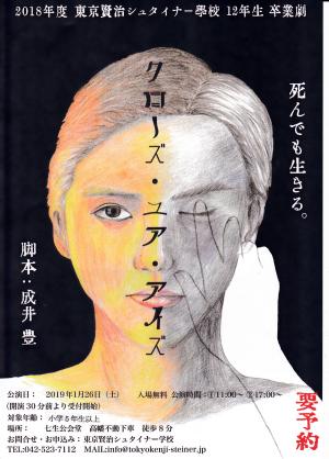 f:id:tokyokenji-teacher:20190108182417j:plain