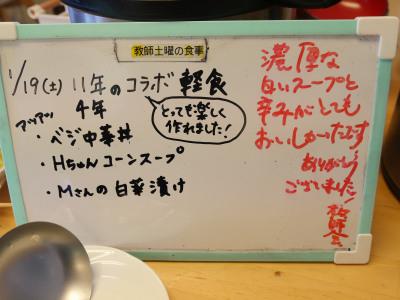 f:id:tokyokenji-teacher:20190120091357j:plain