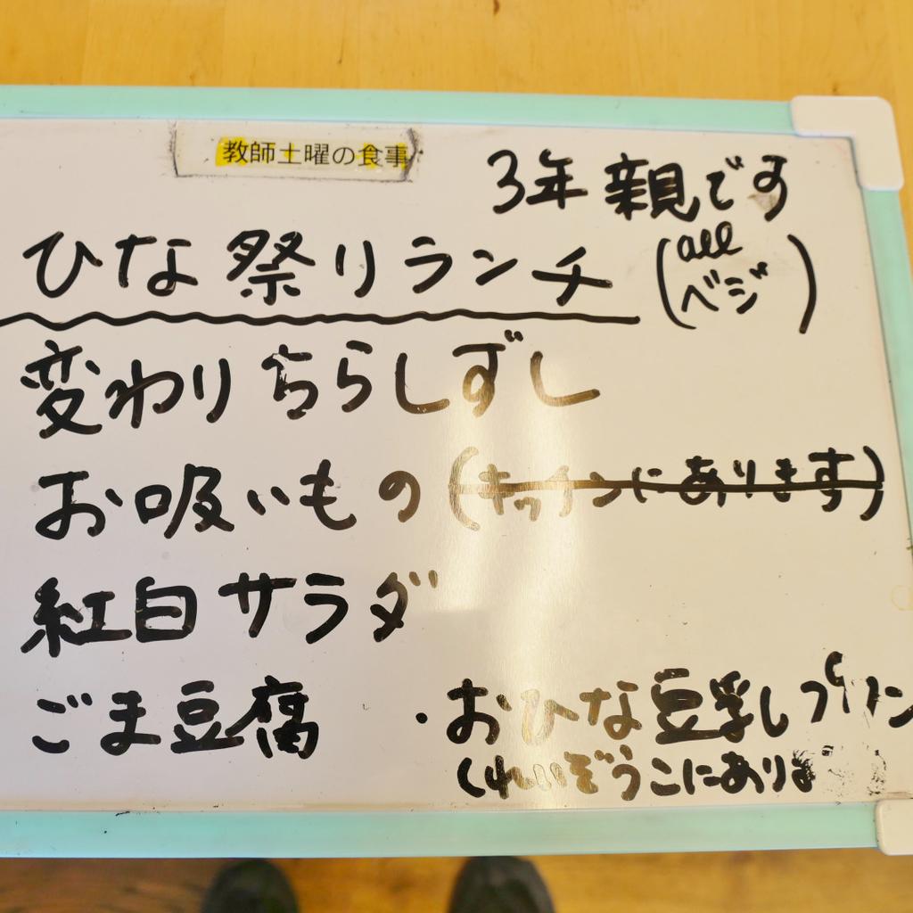 f:id:tokyokenji-teacher:20190302170052j:plain