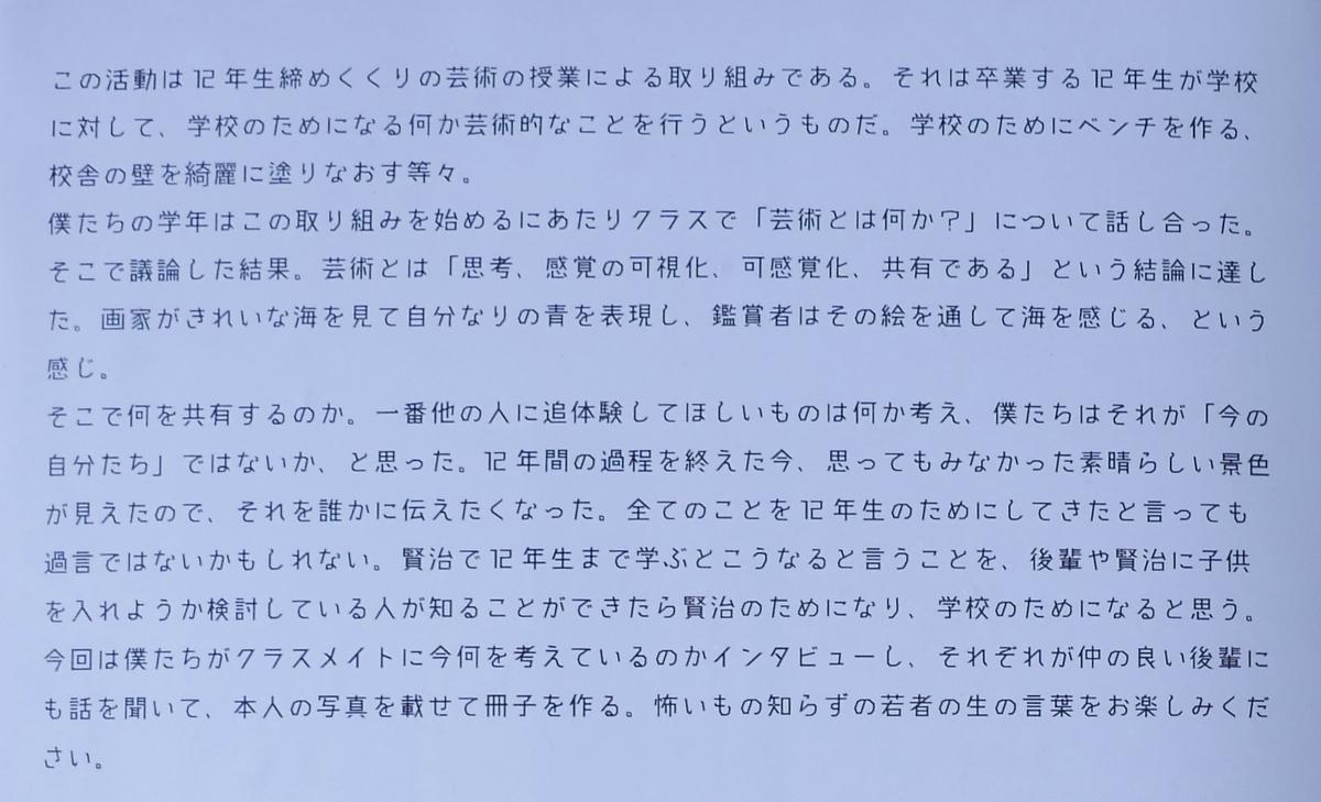 f:id:tokyokenji-teacher:20190325121839j:plain