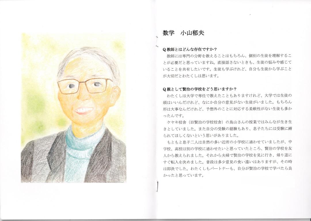 f:id:tokyokenji-teacher:20190331093342j:plain