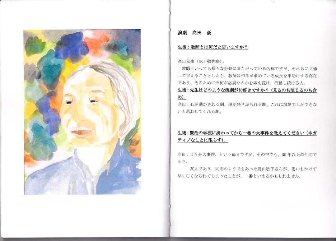 f:id:tokyokenji-teacher:20190331093404j:plain