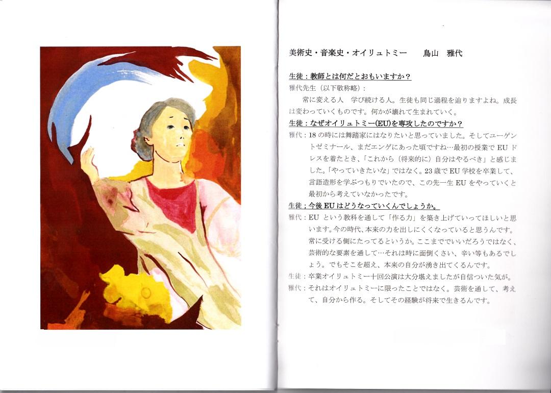 f:id:tokyokenji-teacher:20190331093406j:plain