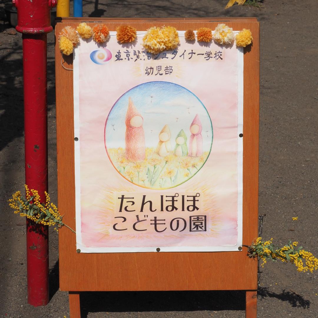 f:id:tokyokenji-teacher:20190406165814j:plain