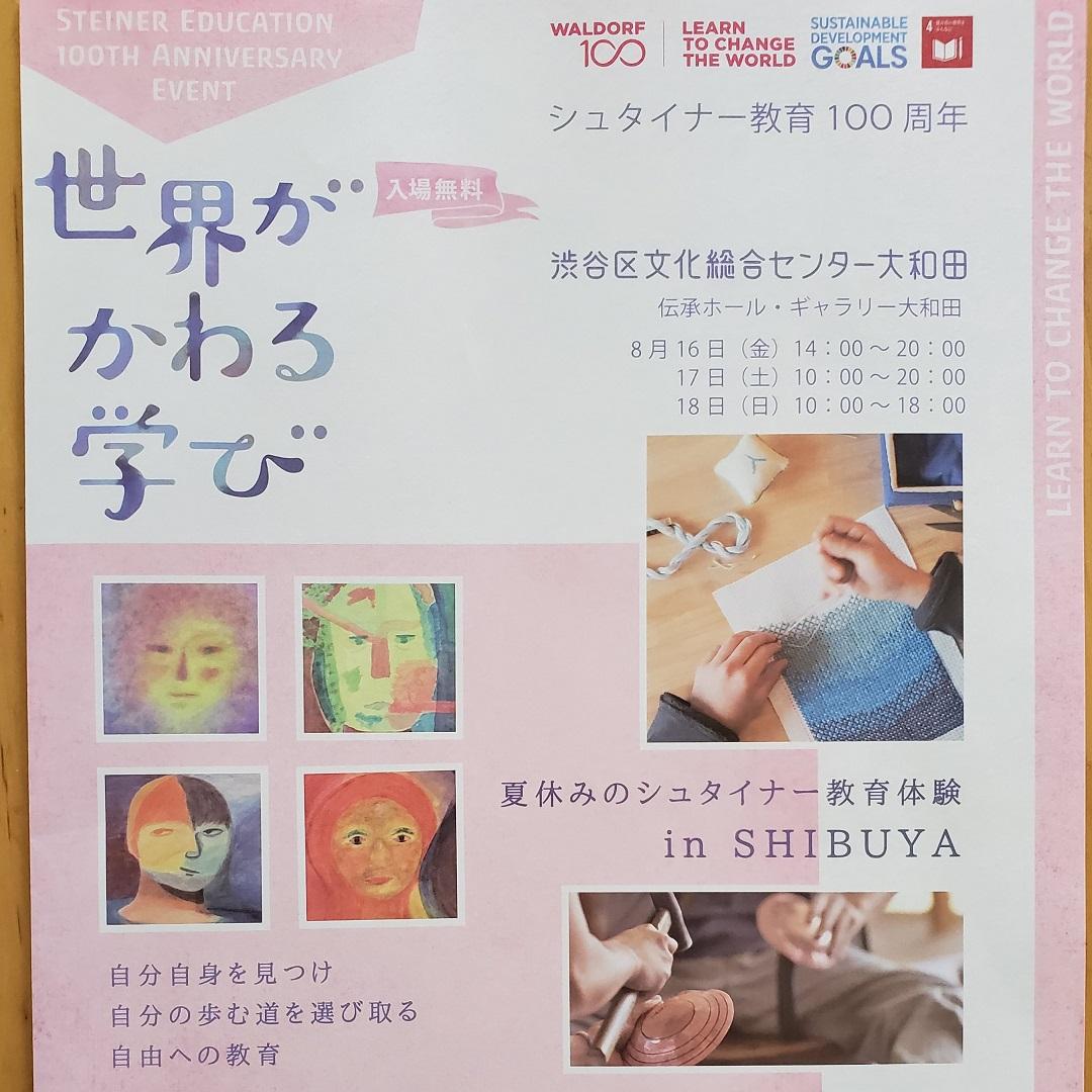 f:id:tokyokenji-teacher:20190726094718j:plain