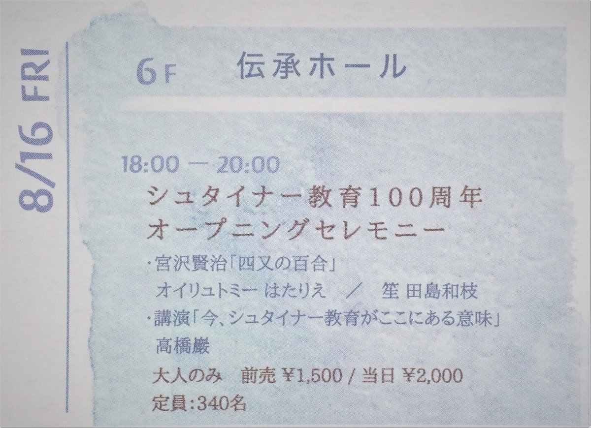 f:id:tokyokenji-teacher:20190727142329j:plain