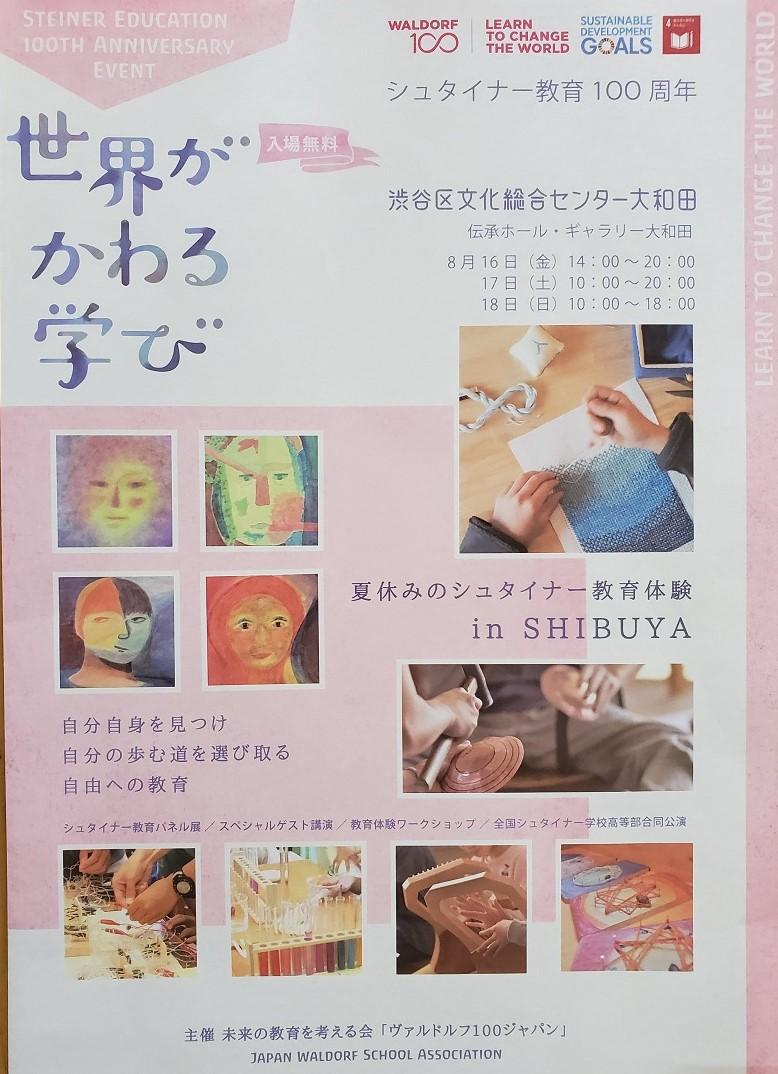 f:id:tokyokenji-teacher:20190727142609j:plain