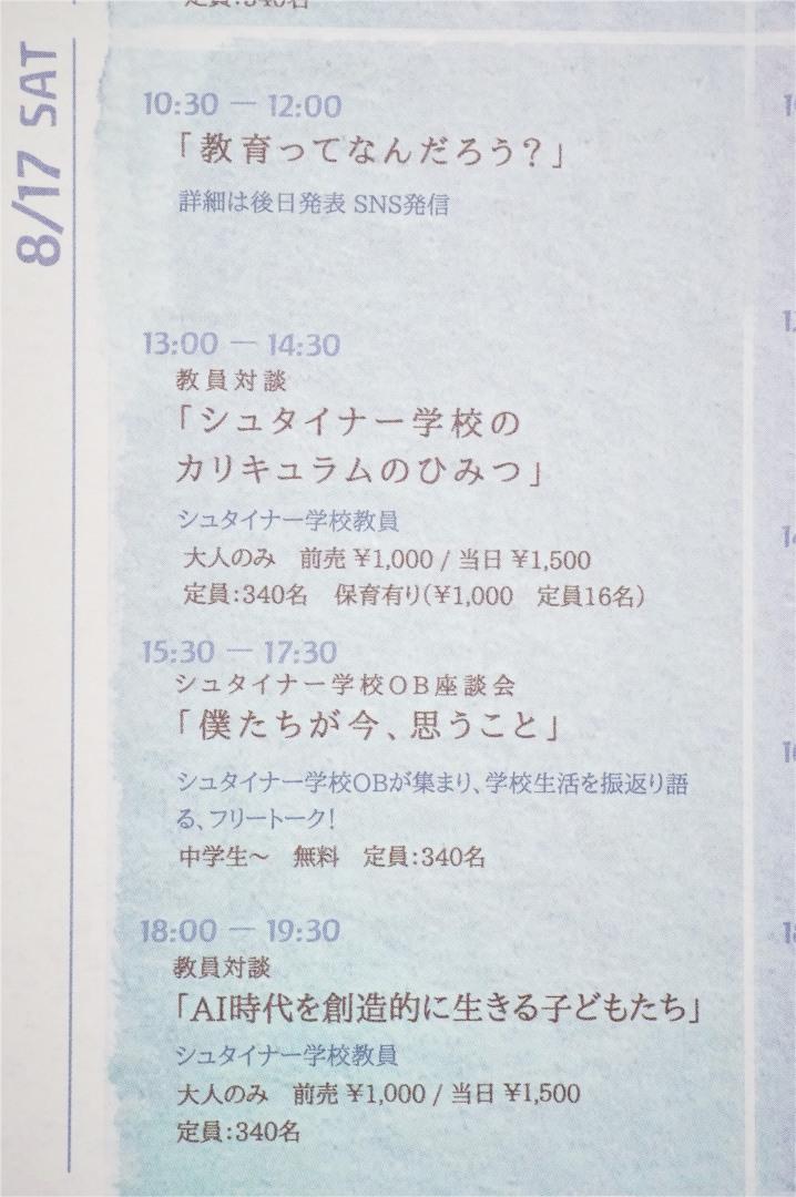 f:id:tokyokenji-teacher:20190728092104j:plain