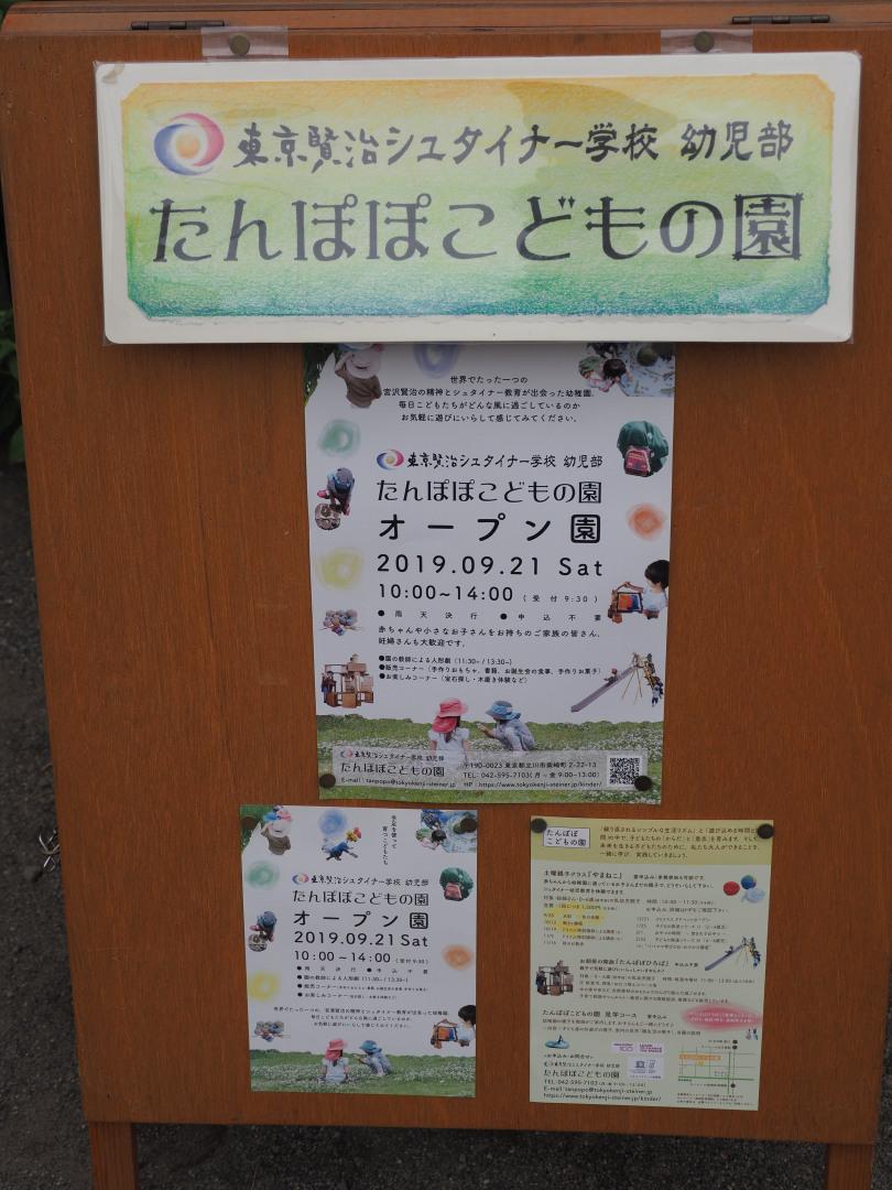 f:id:tokyokenji-teacher:20190921164143j:plain