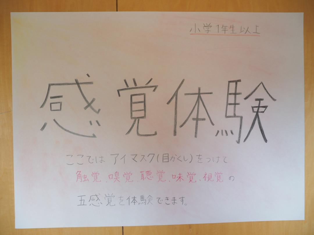 f:id:tokyokenji-teacher:20191026191103j:plain