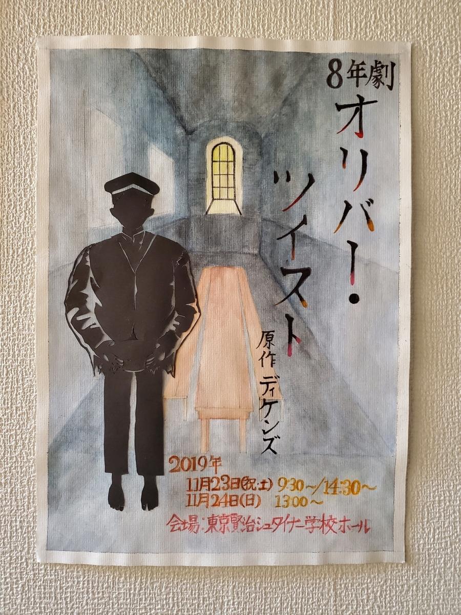 f:id:tokyokenji-teacher:20191107162943j:plain