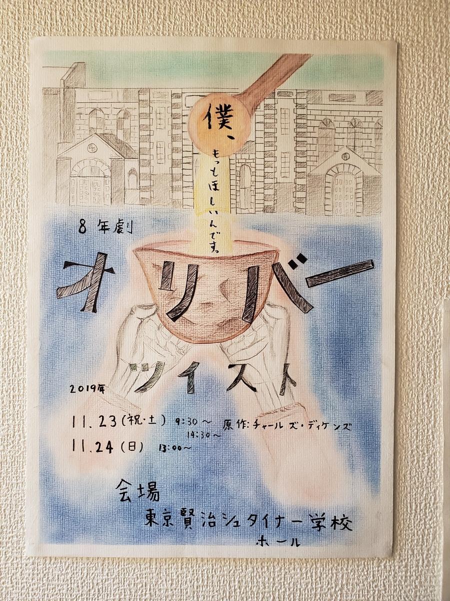 f:id:tokyokenji-teacher:20191107163025j:plain
