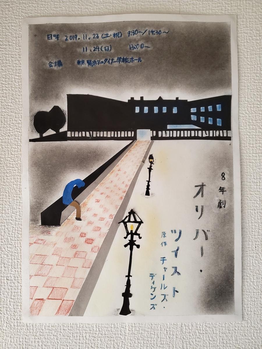 f:id:tokyokenji-teacher:20191107163054j:plain