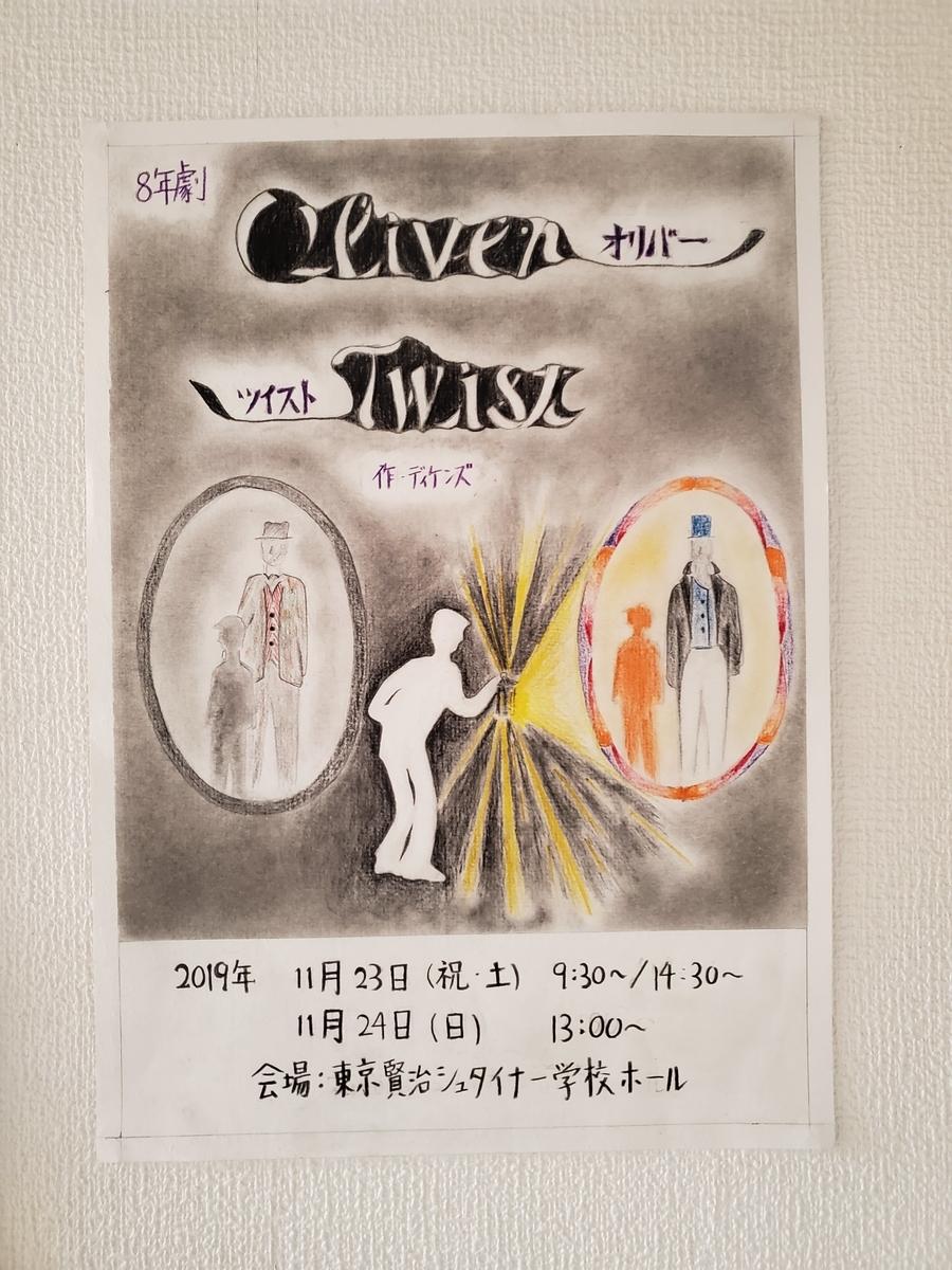 f:id:tokyokenji-teacher:20191107163126j:plain