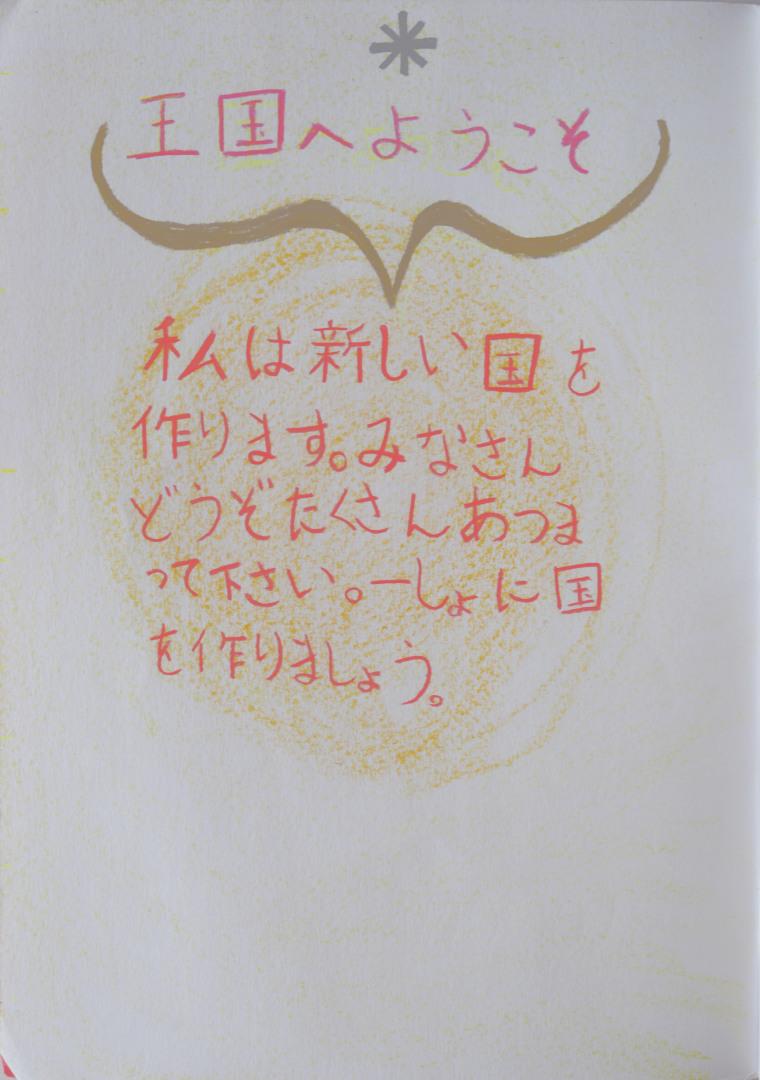 f:id:tokyokenji-teacher:20200306133445j:plain
