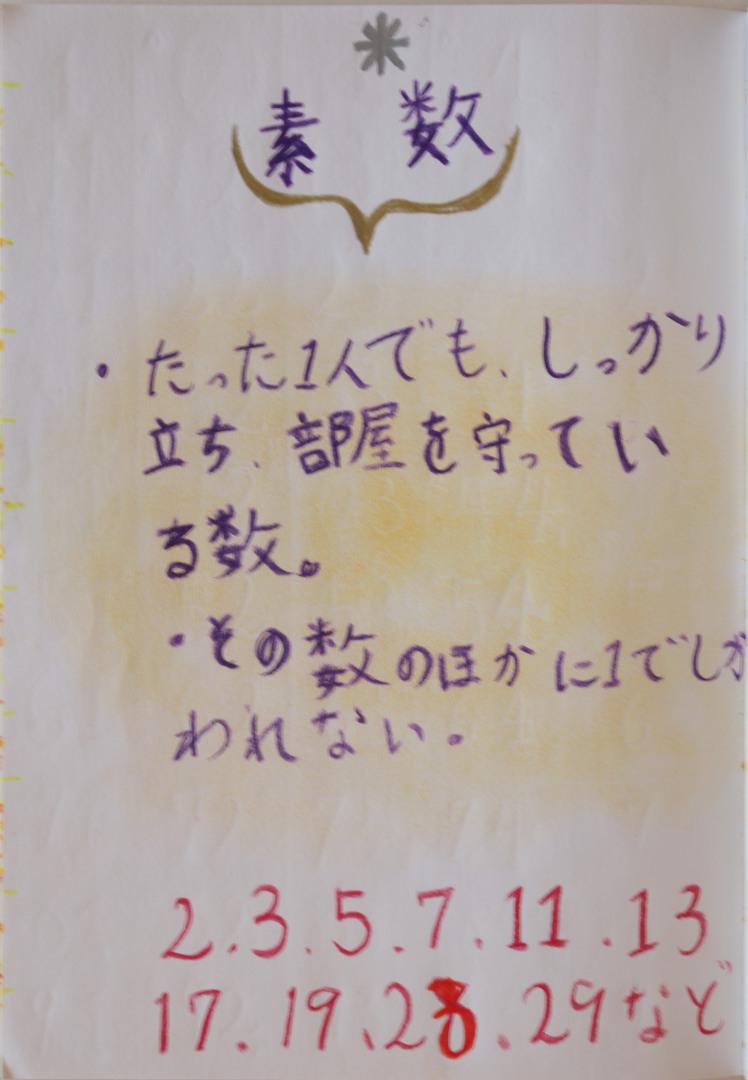 f:id:tokyokenji-teacher:20200306140052j:plain
