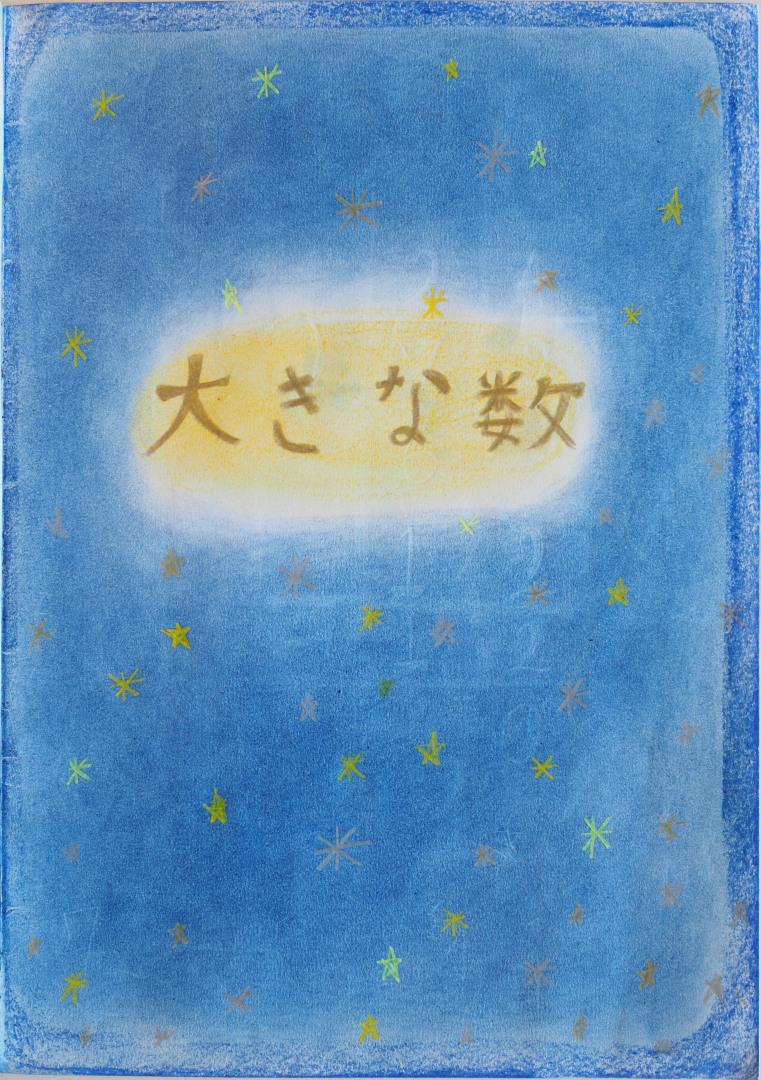 f:id:tokyokenji-teacher:20200306142558j:plain