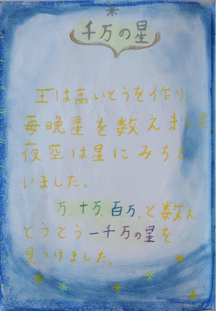 f:id:tokyokenji-teacher:20200306142639j:plain