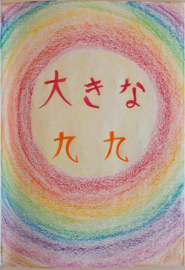 f:id:tokyokenji-teacher:20200319184235j:plain