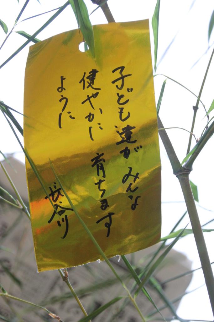 f:id:tokyokenji:20170707201151j:plain