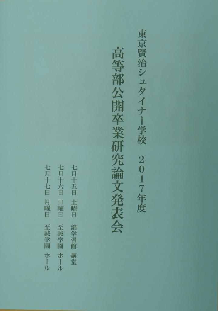 f:id:tokyokenji:20170714222257j:plain