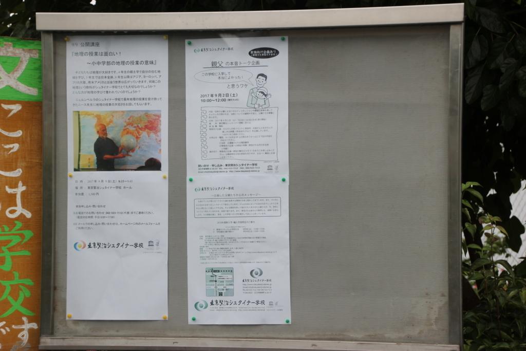 f:id:tokyokenji:20170816171031j:plain