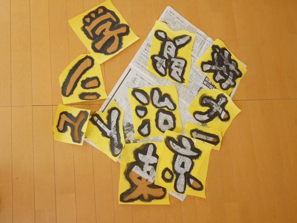 f:id:tokyokenji:20170923075832j:plain