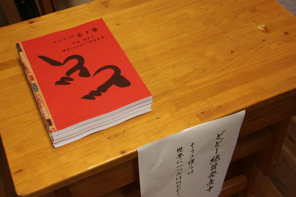 f:id:tokyokenji:20171030103235j:plain