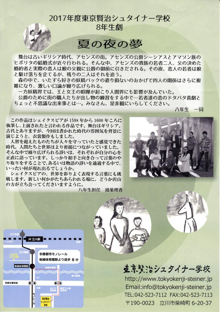 f:id:tokyokenji:20171101092458j:plain