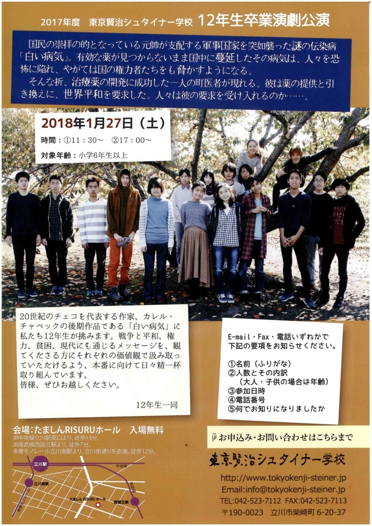 f:id:tokyokenji:20171210115640j:plain