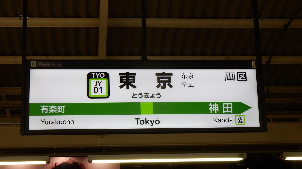 f:id:tokyokid:20190621001057j:plain