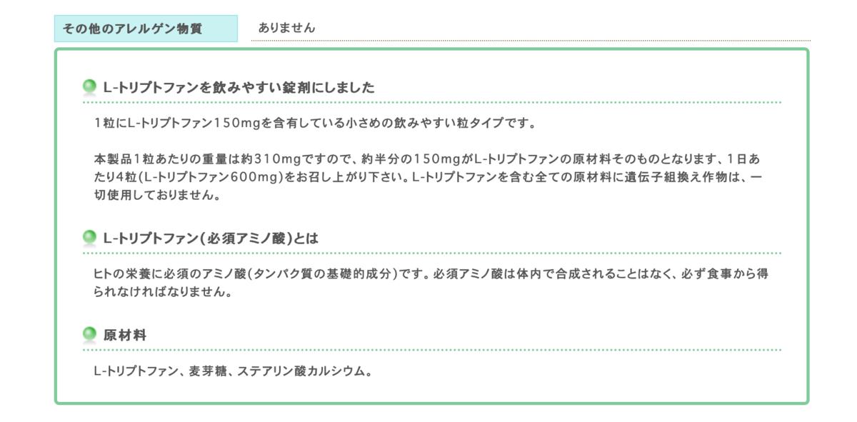 f:id:tokyolovefood:20210228171153p:plain