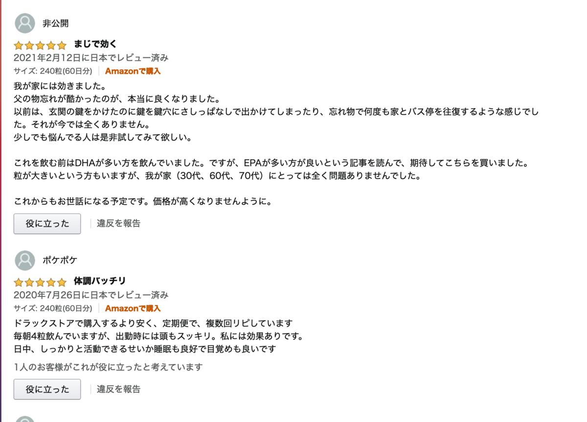 f:id:tokyolovefood:20210228180551p:plain