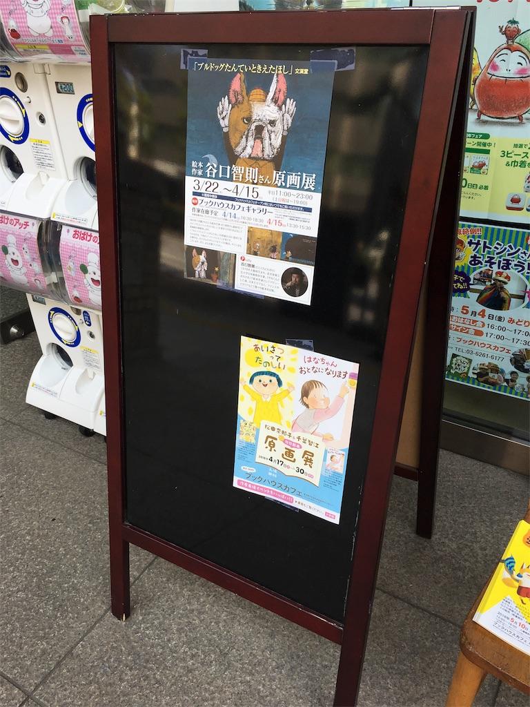 f:id:tokyomanatee:20180419193658j:image