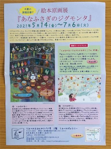 f:id:tokyomanatee:20210617192855j:image
