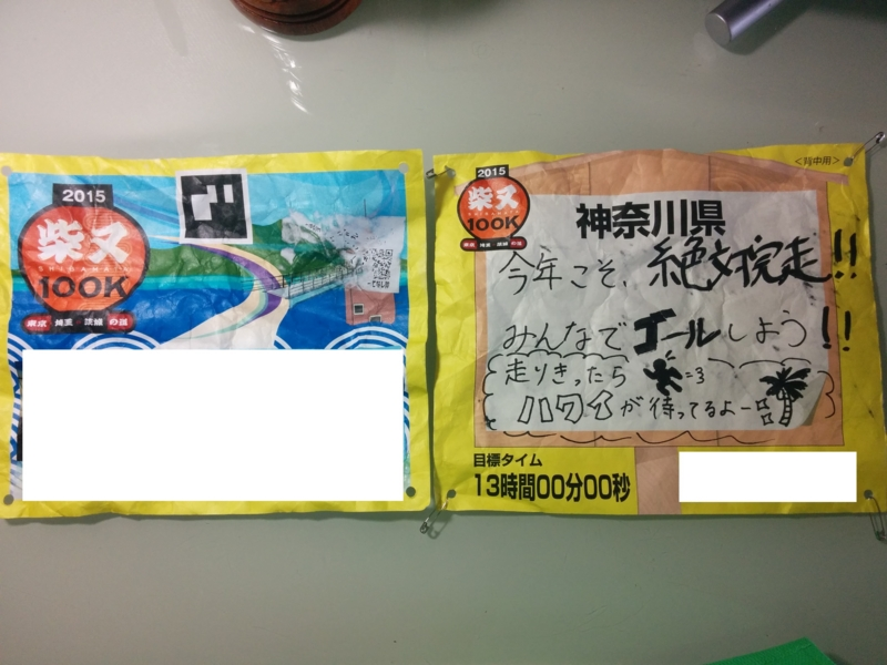 f:id:tokyomarathon:20150615025811j:plain