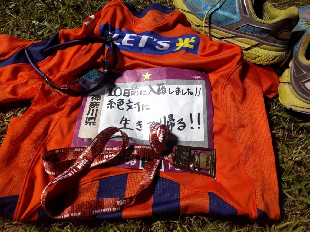 f:id:tokyomarathon:20160630002001j:plain