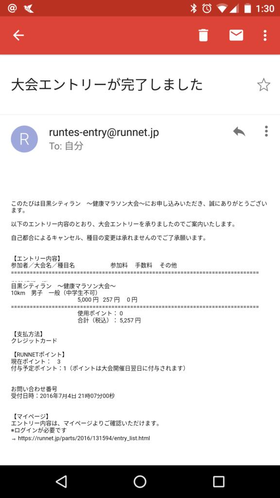 f:id:tokyomarathon:20160710013750p:plain