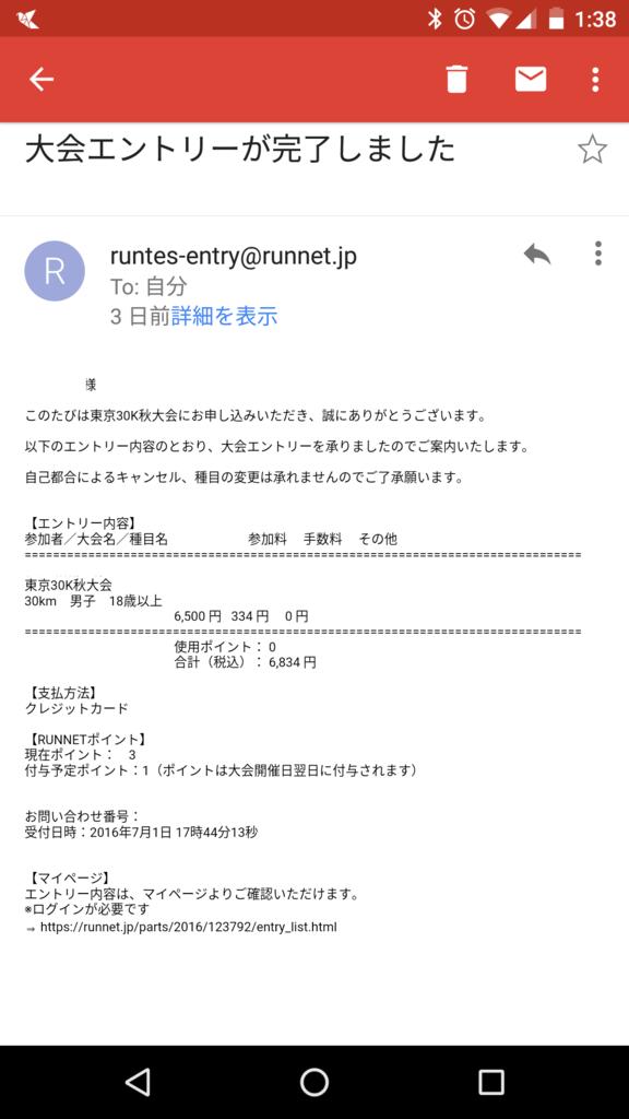 f:id:tokyomarathon:20160710013908p:plain