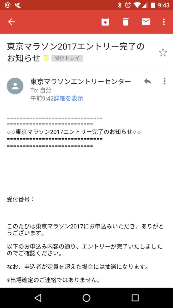 f:id:tokyomarathon:20160803094602p:plain