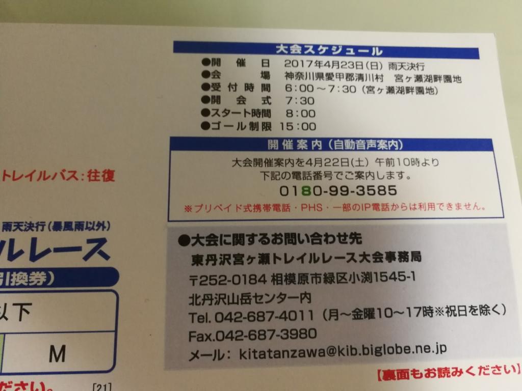 f:id:tokyomarathon:20170411003009j:plain