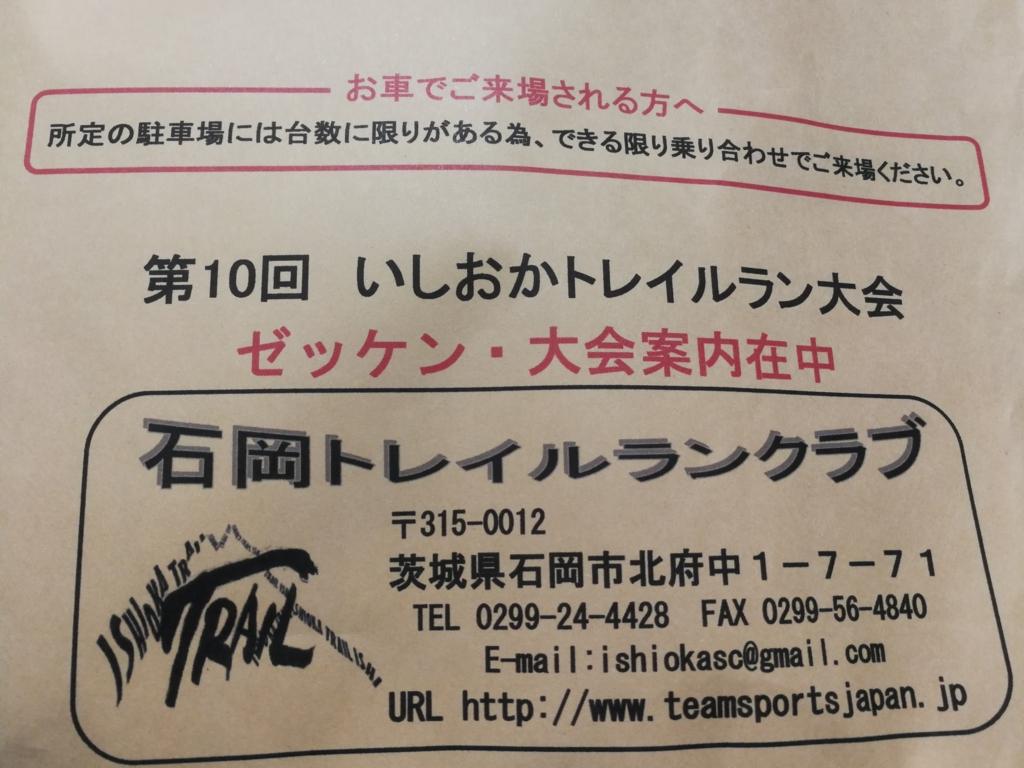 f:id:tokyomarathon:20170414234727j:plain