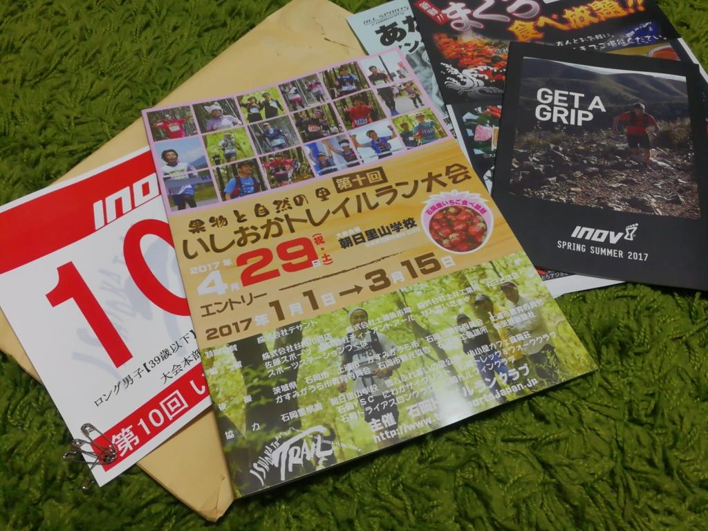 f:id:tokyomarathon:20170414235139j:plain
