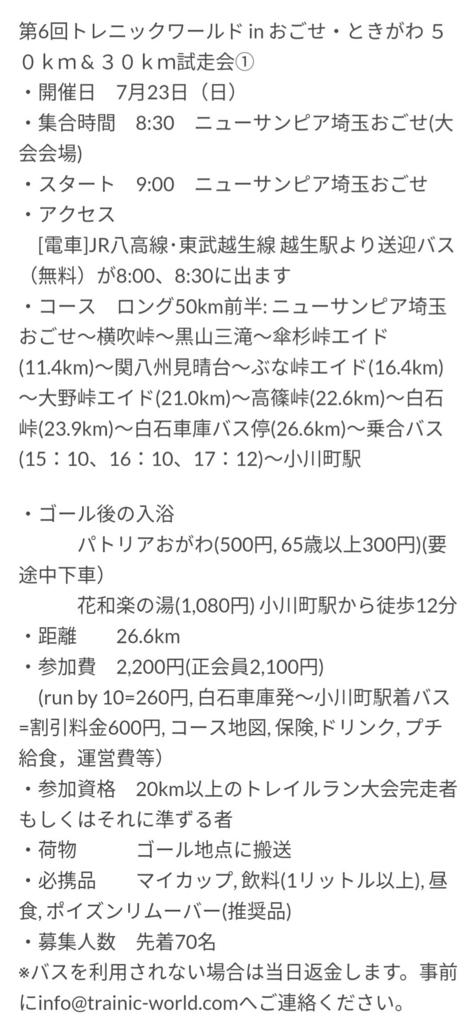 f:id:tokyomarathon:20170725222347j:plain