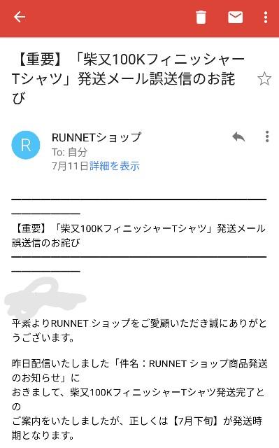 f:id:tokyomarathon:20170726120204j:image