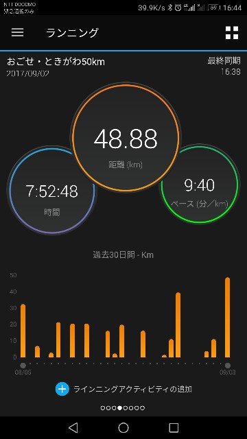 f:id:tokyomarathon:20170903164439j:image
