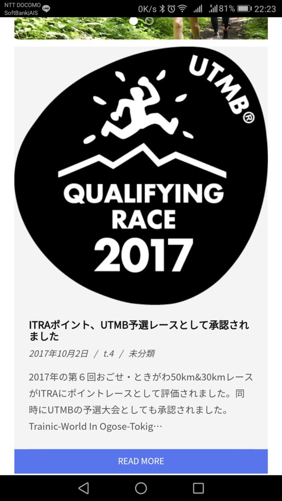 f:id:tokyomarathon:20171005222445p:plain