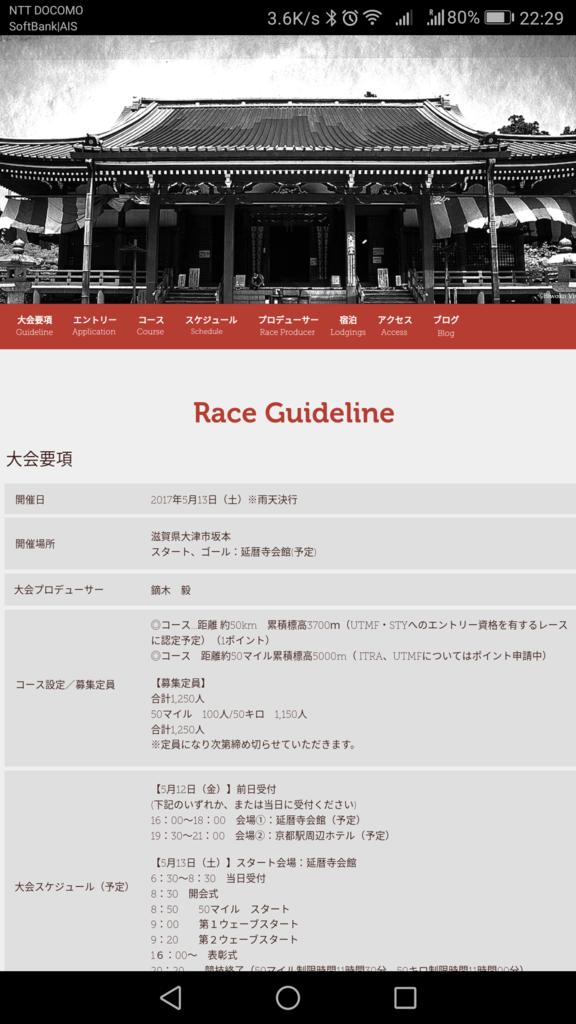 f:id:tokyomarathon:20171005223353p:plain