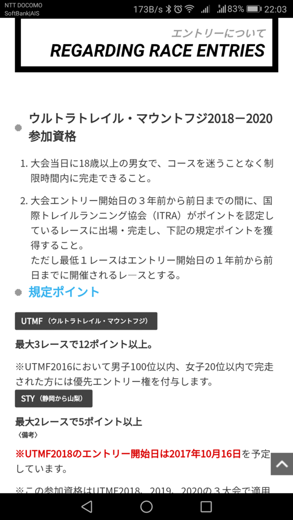 f:id:tokyomarathon:20171005223651p:plain
